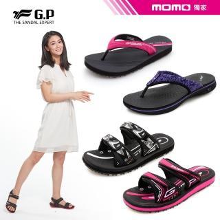 【G.P】女款經典舒適拖鞋系列(共5款 任選)