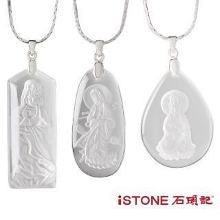 【石頭記】白水晶觀音項鍊(3款任選)