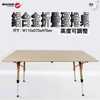 【Westfield】鋁合金折疊蛋捲桌(大桌/航空鋁合金材質/附收納袋/快速到貨/休閒旅遊 烤肉露營 折疊桌)