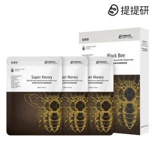 【TTM 提提研】黑蜂蜜活源新肌生物纖維面膜3入盒