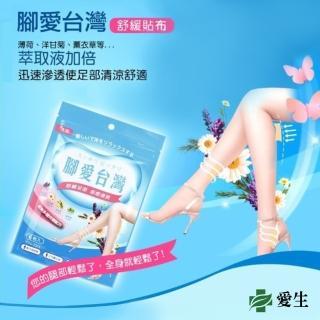 【愛生Lovelife】腳愛台灣舒緩貼布 比日本貼布更好用(一盒5包超值組 每包有6片)