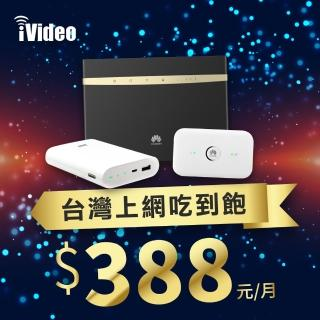 【iVideo台灣上網】三大電信任選 4G高速吃到飽 不降速(免綁約 無解約金 免施工安裝)