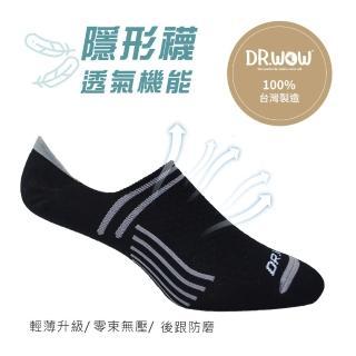 【DR.WOW】MIT吸排透氣足弓機能隱形襪-女款(黑/ 灰)