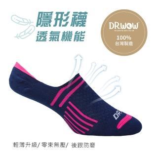 【DR.WOW】MIT吸排透氣足弓機能隱形襪-女款(藍/ 桃)