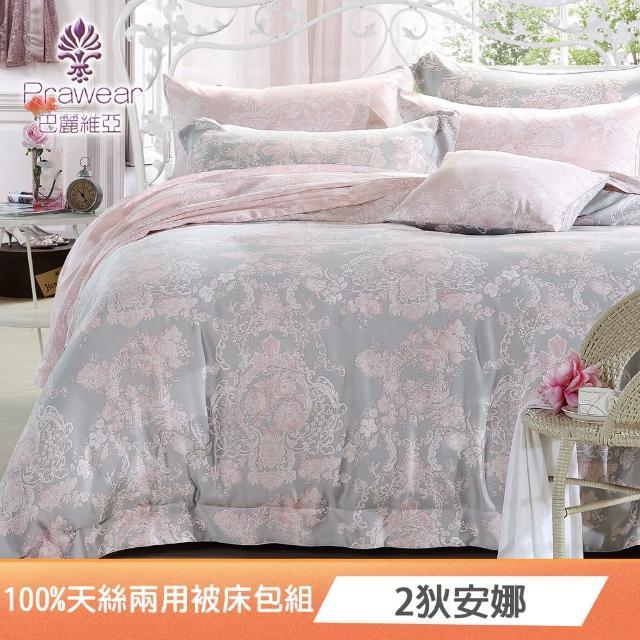【Prawear 巴麗維亞】100%天絲兩用被床包組(單/雙/加/特大 多款任選)