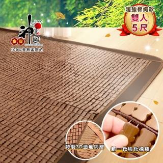 【神田職人】雙人5尺 3D炭化麻將涼蓆 超強棉繩款 瞬涼降溫 純天然(雙人5尺)