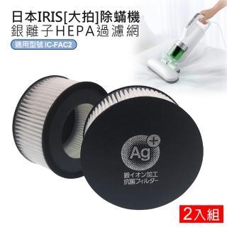 【IRIS】除蹣機吸塵器銀離子HEPA過濾網-2入 CF-FHK2(大拍 IC-FAC2 KIC-FAC2/3)