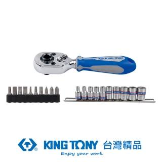 【KING TONY 金統立】1/4x21件BIT+套筒組 公制(KT2501MR)