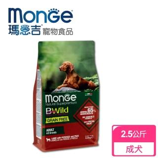 【Monge瑪恩吉】真野無穀 成犬配方(羊肉+馬鈴薯+豌豆 2.5kg)