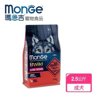【Monge瑪恩吉】真野低穀 成犬配方(鹿肉2.5kg)