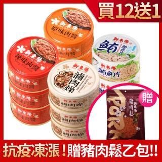 【新東陽-安心囤貨箱】肉醬.鮪魚罐頭大集合 狂贈新東陽豬肉鬆隨手包250g*1袋