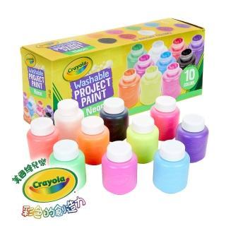 【crayola 繪兒樂】可水洗兒童顏料2盎司10色(亮霓虹)