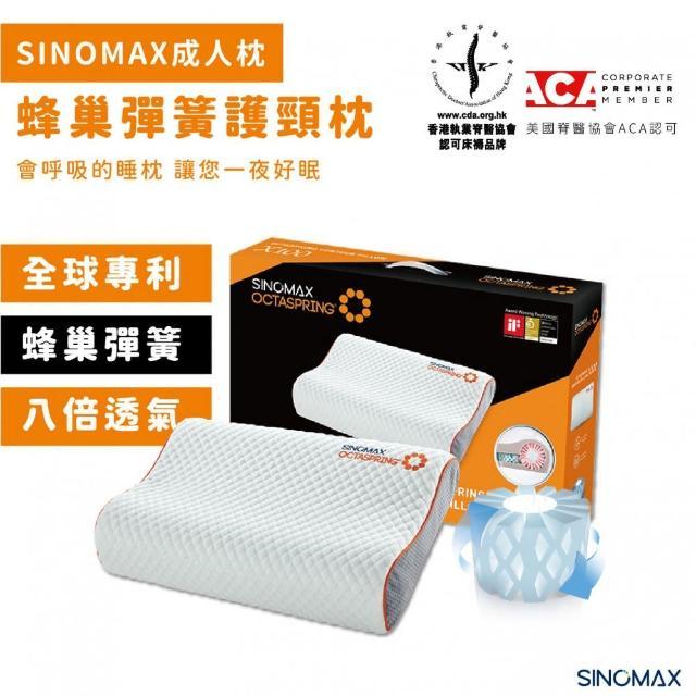 【SINOMAX】OCTASPRING