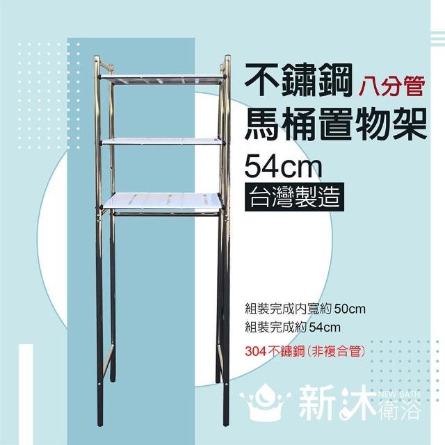 【新沐衛浴】不鏽鋼馬桶置物架MIT台灣製造54CM(加粗型/八分管/8分管/免鑽牆)/