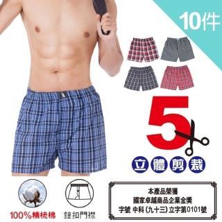 【LIGHT & DARK】日本外銷限定款五片式純棉平口褲(買5送5超值10件組)