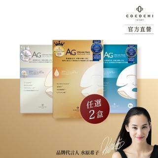 【cocochi】日本AG抗糖面膜任選兩盒10片(漂亮媽咪嚴立婷強力推薦!)