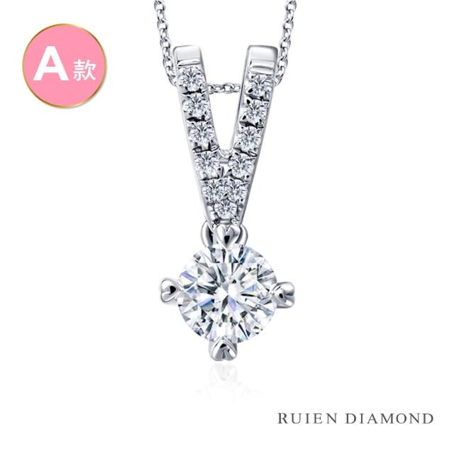【RUIEN DIAMOND 瑞恩鑽石】GIA50分 D VS2 3EX(18K白金 鑽石項墜 三選一)