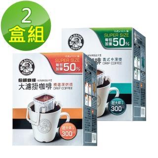 【伯朗咖啡】大濾掛咖啡-精選中/深烘焙x2盒組(15gx10入x2盒)/