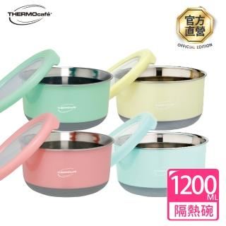 【凱菲_買2送2】不鏽鋼多功能隔熱碗1.2L(TC-BOWL)