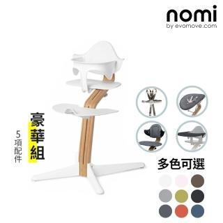 【nomi】丹麥多階段兒童成長學習調節椅-豪華組-白色(5項配件)