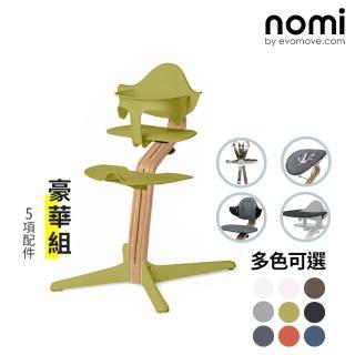 【nomi】丹麥多階段兒童成長學習調節椅-豪華組-草綠色(5項配件)