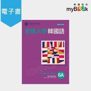 【myBook】首爾大學韓國語6A(附線上音檔)(電子書)