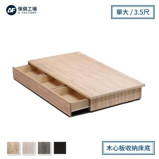 【A FACTORY 傢俱工場】職人 木心板收納/抽屜床底 單邊抽屜 單大3.5尺