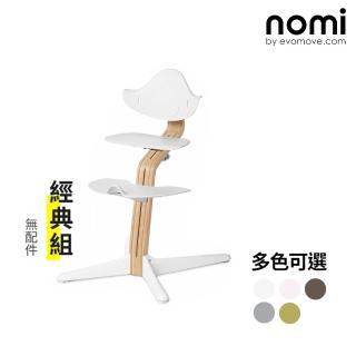 【nomi】多階段兒童成長學習調節椅-經典組-白色