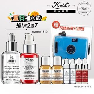 【Kiehl's 契爾氏】超導修護淨白組(小紅瓶30ml+淡斑精華30ml)