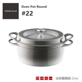 【日本製Vermicular】小V鍋 22cm琺瑯鑄鐵鍋-灰
