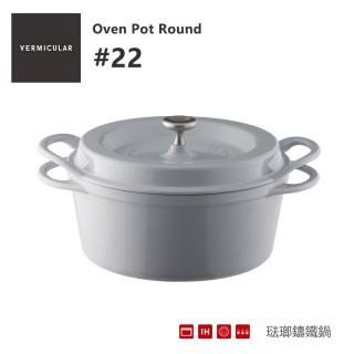 【日本製Vermicular】小V鍋 22cm琺瑯鑄鐵鍋-石頭