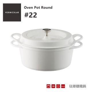 【日本製Vermicular】小V鍋 22cm琺瑯鑄鐵鍋-雪白