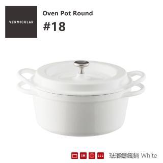 【日本製Vermicular】小V鍋 18cm琺瑯鑄鐵鍋-雪白
