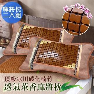 【三浦太郎】頂級冰川碳化楠竹。透氣茶葉枕/麻將枕/2入組(透氣枕-型錄)