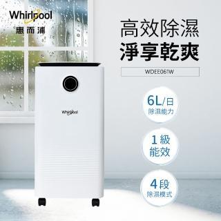 【Whirlpool 惠而浦】一級能效6公升除濕機 WDEE061W(貨物稅減免$500)