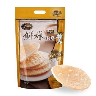 【米大師】鮮爆米餅-奶油米餅(50.4g)