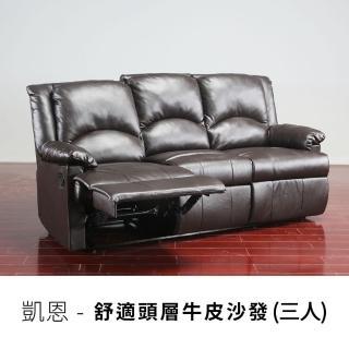 【obis】凱恩舒適三人座無段式半牛皮功能沙發(躺椅/休閒椅/美甲椅)