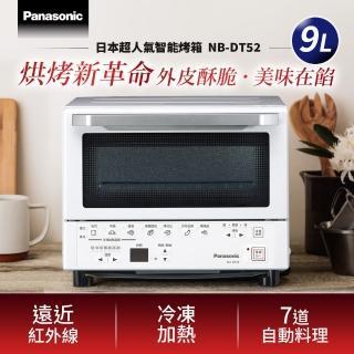 【Panasonic 國際牌】日本超人氣智能烤箱烘烤爐NB-DT52