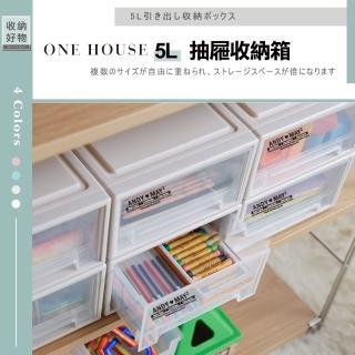 【ONE HOUSE】無印風抽屜整理收納箱5L(4入)