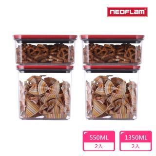 【NEOFLAM】美國科技專利TRITAN材質SMART SEAL密封保鮮盒儲物罐超值組(旋轉開關/堆疊設計)