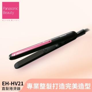 【Panasonic 國際牌】直髮捲燙器(EH-HV21-K)