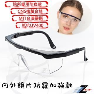 【Z-POLS】防霧升級款防疫專業護目鏡 抗UV400 MIT台灣製造 防飛沫粉塵設計(鏡腳可伸縮設計 側片加強防護)