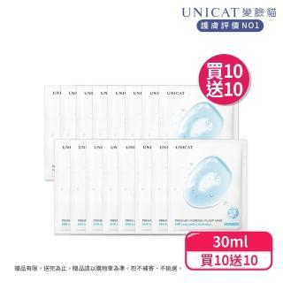 【UNICAT 變臉貓】雙11限定 極致8HR保水果凍面膜25mLX20片(抗初老 深修護 長保水)