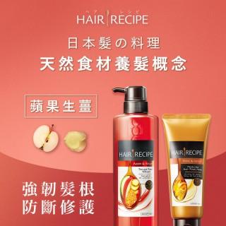 【Hair Recipe】超值2件洗護組- 生薑蘋果營養洗髮露 +蜂蜜營養修護髮膜