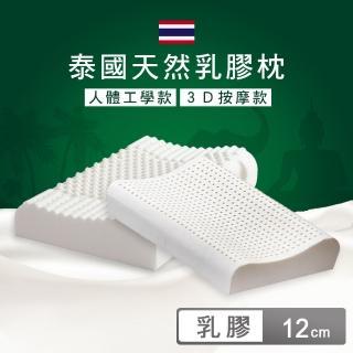 【媚格德莉MIGRATORY】100%泰國天然乳膠枕-2入(二款任選)
