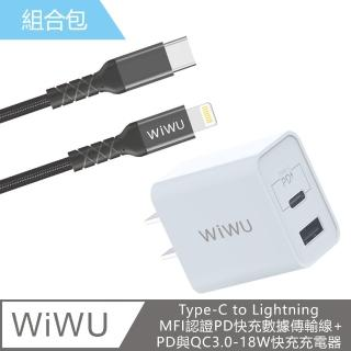 【WiWU】組合包Type-C to Lightning MFI認證PD快充數據傳輸線+PD與QC3.0-18W快充充電器(充電就極快速)
