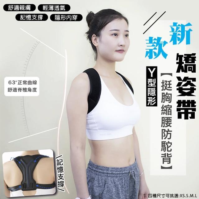【Imakara】新升級不勒肩挺背防駝背矯正帶/