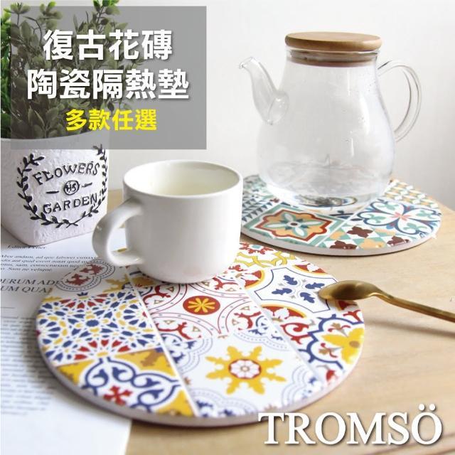 【TROMSO】西班牙復古花磚-陶瓷隔熱墊(湯墊杯墊桌墊陶瓷隔熱墊)/