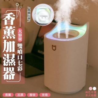 【日本Imakara】3L大容量雙噴頭七彩香薰加濕器