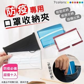 【Imakara】便攜式折疊口罩收納夾(超值10入)/